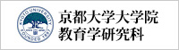 京都大学大学院教育学研究科